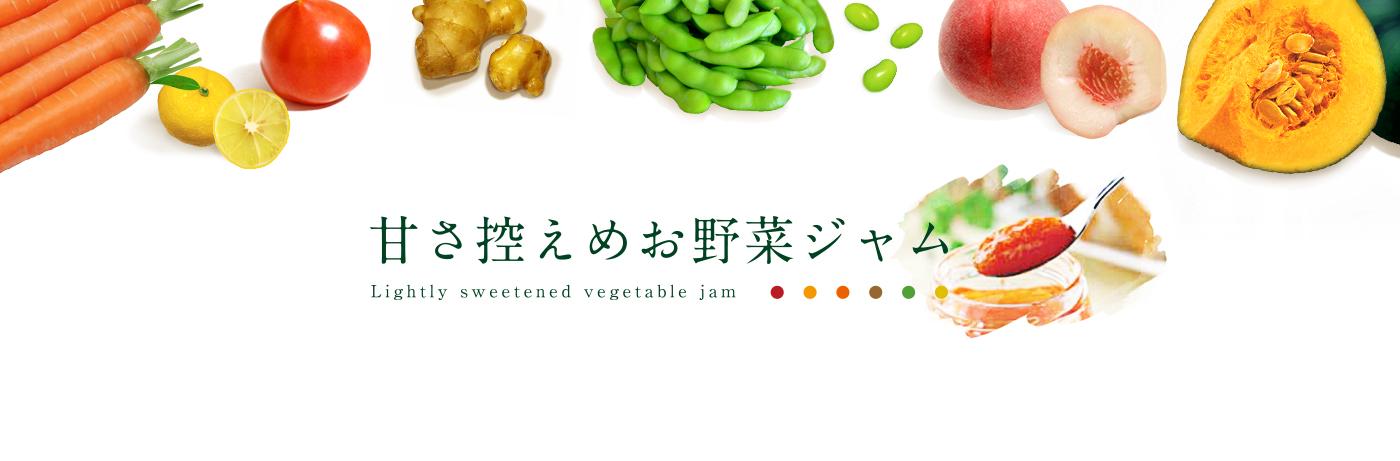 甘さ控えめお野菜ジャム